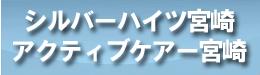 シルバーハイツ宮崎・アクティブケアー宮崎